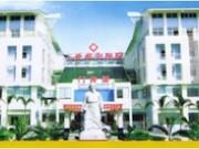 Государственная городская клиника, г.Санья