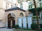 Гастроэнтерологическая клиника Жозефиниум, г.Мюнхен